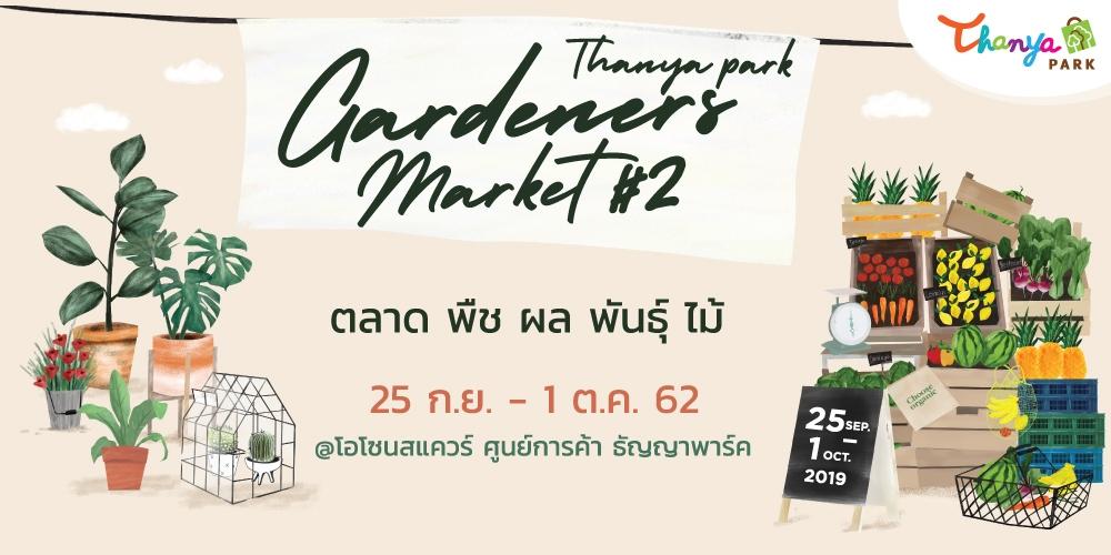 Gardeners Market